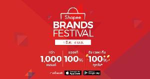 ช้อปสินค้าจากกว่า 1,000 แบรนด์ชั้นนำในแคมเปญ'Shopee Brands Festival'