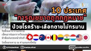 [คลิป] 10 ประเทศ