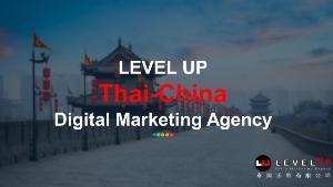 เลเวลอัพ โฮลดิ้ง ส่งผู้ประกอบการไทยบุกตลาดจีน เน้นสื่อออนไลน์ ตอบรับยุคดิจิทัล