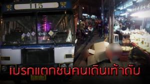สลด! รถเมล์สาย 115 เบรกแตกหน้าตลาดบางกะปิ ชนผู้หญิงเดินบนฟุตปาธเสียชีวิต