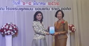 น.ส.พรณี สึมิ กรรมการผู้จัดการ บริษัทโตเกียว มอเตอร์ (ประเทศไทย) จำกัด ได้รับรางวัลเชิดชูเกียรติด้านการสนับสนุนการศึกษา