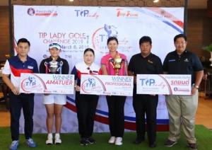 """""""ทิพยประกันภัย"""" จัด Tip Lady Golf Challenge หนุนศักยภาพวันสตรีสากล"""