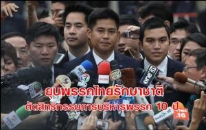 ร.ท.ปรีชาพล พงษ์พานิช หัวหน้าพรรคไทยรักษาชาติ