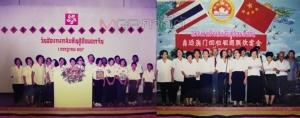 งานฉลองแสดงความยินดีของชาวจีนรุ่นที่ 3 และ 4 ในชุมชนชาวนาบอน เมื่อครั้งที่เกาะฮ่องกงและมาเก๊ากลับสู่อ้อมกอดอธิปไตยของจีน
