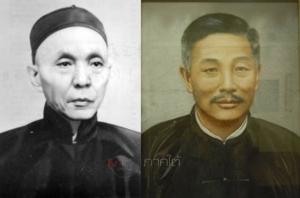 Wong Nai Siong และ Lim Ming Chain 2 2 บาทหลวงชาวจีนที่อพยพคนจีนฮกจิวออกสู่ทะเลใต้