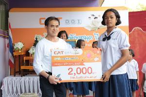 """""""CAT 001 ปันน้ำใจ มอบห้องสมุด"""" ปี 8 เนรมิตห้องสมุดโรงเรียนชนบทบุรีรัมย์"""