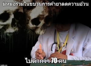 """ฉาววงการแพทย์ไทย! กว่า 70 คน เบิกจ่ายยา """"ลดอ้วน"""" มรณะ!!"""