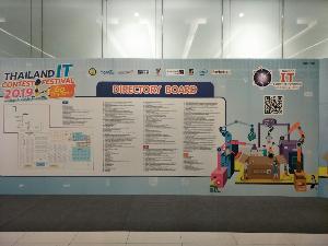 พาชมไอเดียเด็กเด็ดๆ IT Contest 2019