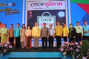 เริ่มแล้ว! งาน OTOP ภูมิภาค ที่ภูเก็ต ขนสินค้าจากทั่วประเทศมาให้ ชิม ช้อป ดันยอดขายตลอดปี 62 กว่า 2 แสนล้าน