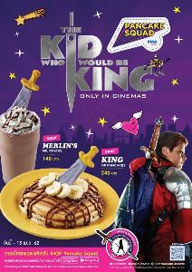 ไอฮ็อปครีเอทเมนูสุดพิเศษ 'คิง ออฟ แพนเค้ก' รับหนังฟอร์มยักษ์ The Kid Who Would Be King
