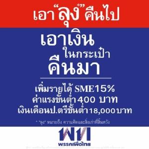 ขึ้นค่าจ้างค่าแรงเพื่อหาเสียง เศรษฐกิจไทยจะเดี้ยง แรงงานไทยจะขี้เกียจและไร้ประสิทธิภาพและตกงาน?