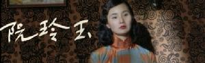 <center>·จาง มั่นอี้ว์ รับบทเป็น หร่วน หลิงอี้ว์ ในภาพยนตร์ปี 1991</center>