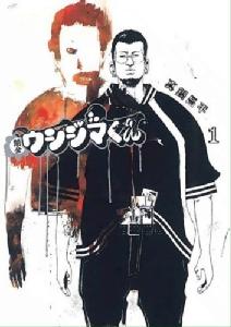 ใครว่าญี่ปุ่นดี: การ์ตูนสะท้อนสังคมด้านมืดญี่ปุ่นค้ายา เงินกู้ ขายตัว