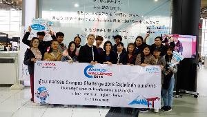ร่วมถ่่ายภาพกับผู้บริหารไทยและเจ้าหน้าที่จากญี่ปุ่น