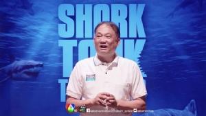 """ฉีกกฎนักขาย """"ขุนอิน โหมโรง"""" ยืนหนึ่งสู้ """"ฉลาม"""" ผุดโปรเจ็กต์ระดับโลก!!"""
