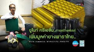 """""""ยูไนท์ ครีเอชั่น"""" เนรมิตสารพัดผลิตภัณฑ์ เพิ่มค่ายางพาราไทย (ชมคลิป)"""