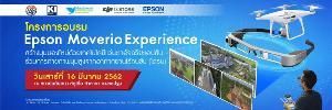 สมาคมส่งเสริมและพัฒนาการถ่ายภาพ ร่วมกับเครือข่ายนิเทศศาสตร์ จัดอบรมถ่ายภาพมุมสูงจากโดรน ณ สถาบันกันตนา สตูดิโอ