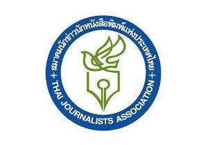 สมาคมนักข่าวนักหนังสือพิมพ์ฯ ประกาศให้ทุนการศึกษาบุตร-ธิดา สมาชิก