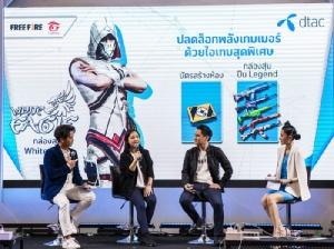 """ดีแทค จับมือ การีนา เปิดตัวศึกอีสปอร์ต """"Free Fire"""" ชิงแชมป์ประเทศไทย"""