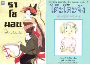 """ความเคลื่อนไหวของ """"วรรณกรรมญี่ปุ่น"""" ในสังคมไทย"""