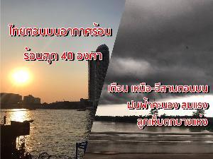 ไทยตอนบนอากาศร้อน เตือน เหนือ-อีสานตอนบน ฝนฟ้าคะนอง ลมแรง ลูกเห็บตกบางแห่ง