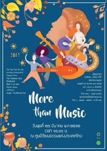 """""""More than Music """" คอนเสิร์ตโรงเรียนรุ่งอรุณ ๒๕๖๒"""
