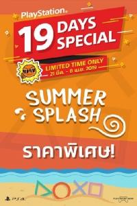 """โซนี่จัดแคมเปญ """"19 Days Special"""" ลดราคา PS4 รับหน้าร้อน 19 วัน"""