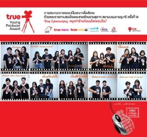 กลุ่มทรูชวนเฟ้นหาผลงานภาพยนตร์โฆษณาเพื่อสังคม True Young Producer Award 2018