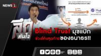 ลึกทันใจ : Blind Trust มุกแป้กช่วงโค้งสุดท้ายของธนาธร!!
