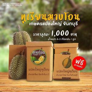 ไปรษณีย์ไทยเปิดช่องสั่งซื้อ 3 สุดยอดผลไม้หน้าร้อนเกรดพรีเมียมตลอด 24 ชม.
