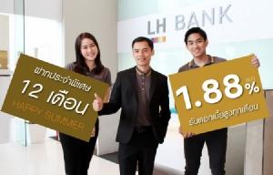 LH Bank ออกแคมเปญเงินฝากประจำพิเศษ 12 เดือน ชูดอกเบี้ยสูงสุด 1.88% รับดอกเบี้ยสูงทุกเดือน