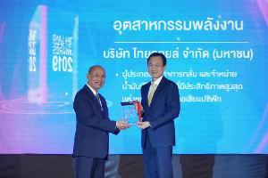 ไทยออยล์รับรางวัล Thailand Top Company Awards 2019