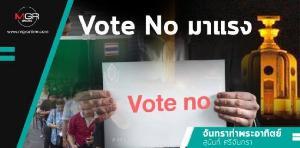 Vote No มาแรง