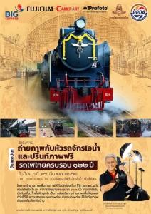 ถ่ายภาพกับหัวรถจักรไอน้ำ และพรินต์ภาพฟรี วันสถาปนารถไฟไทย ครบรอบ ๑๒๒ ปี