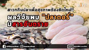 [คลิป] สาวกกินปลาเพื่อสุขภาพต้องคิดใหม่ ผลวิจัยพบ