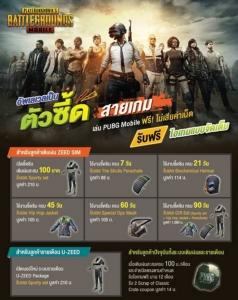 AIS จับมือ PUBG Mobile เป็นเอ็กซ์คลูซีฟพาร์ทเนอร์หนึ่งเดียวในไทย