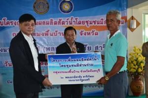 รองนายกรัฐมนตรี  เปิดโครงการผลผลิตสัตว์น้ำโดยชุมชนจันทบุรี