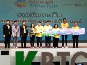 Maker Startup 2018 ได้ทั้งผู้ชนะและผลงานแก้โจทยโรงงานได้จริง