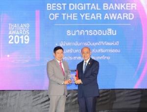 """""""ออมสิน"""" รับรางวัล The Best Digital Banker of the year Award"""