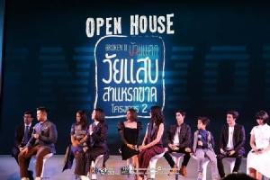 """""""Open house วัยแสบสาแหรกขาด โครงการ 2"""" กับทีมนักแสดง"""