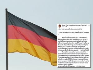 """กงสุลใหญ่ """"แฟรงก์เฟิร์ต"""" เตือนคนไทยระวังก่อการร้าย หลังเยอรมนีจับกุมผู้ต้องสงสัยได้ 10 คน"""