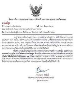 ศภช.บอก 6 จังหวัดภาคใต้นอนหลับให้สบาย แผ่นดินไหวหมู่เกาะอันดามันไม่กระทบไทย