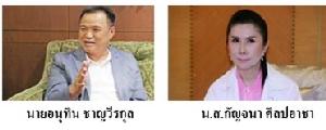 สภากาแฟเพื่อประชาชน เรื่อง การเลือกตั้งทั่วไปในวันที่ 24 มี.ค. 2562