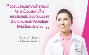 """ชาติไทยพัฒนารอพรรคใหญ่ตัดสินใจ """"หนูนา"""" ยันอยู่ได้ทุกสถานะ"""