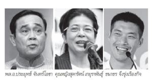 """""""ลุงตู่""""มีอำนาจนายกฯเต็มร้อยสูงข่มเพื่อไทยแคดิเดตสอบตกเรียบ !!"""