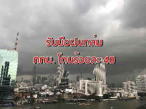 อุตุฯ เตือน เหนือตอนล่าง-อีสาน-ตะวันออก-กลาง ฝนฟ้าคะนอง-ลมแรง กทม. ตกถึงร้อยละ 40