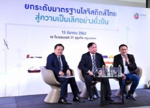 สค.หนุนโลจิสติกส์ไทยเข้าประกวด ELMA 2019 ติดปีกสู่เวทีโลก
