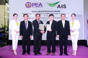 PEA จับมือ AIS พัฒนาพลังงานยุคใหม่ระบบดิจิทัล