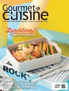 เจาะลึก! เรื่องราวของมื้อกลางวันใน นิตยสาร gourmet & cuisine