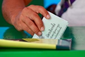 มติ กกต.ไม่นับคะแนนบัตรเลือกตั้งนิวซีแลนด์ เหตุเลยเวลา สั่งตั้ง กก.สอบใน 7 วัน
